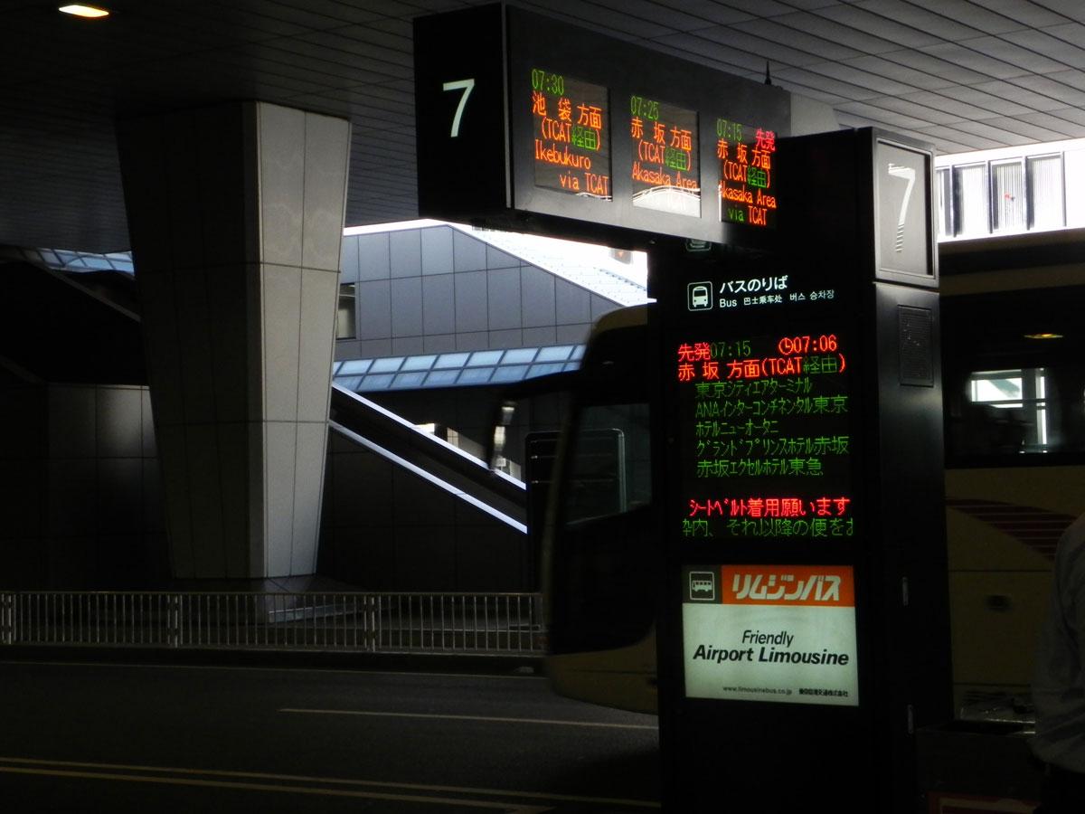 Aeroporto di Haneda
